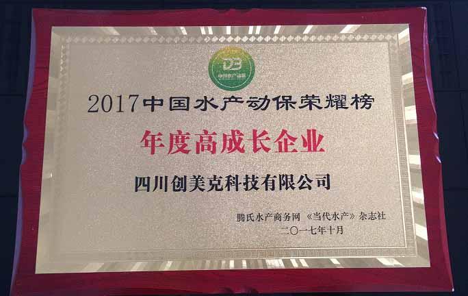2017年中国水产动保荣耀榜年度高成长企业