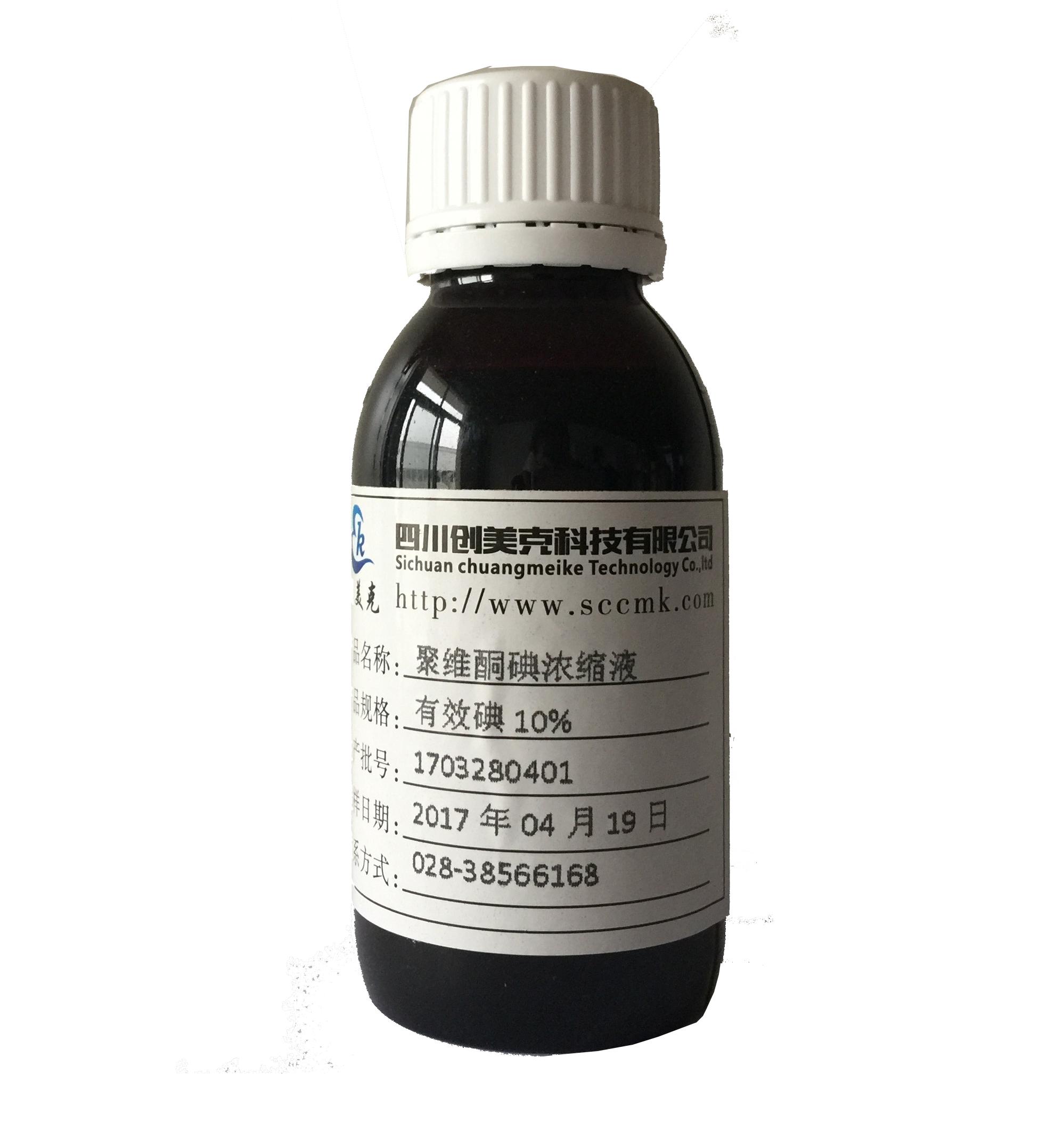 聚维酮碘浓缩液
