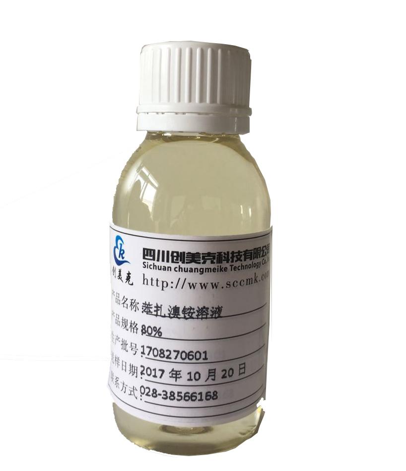 苯扎溴铵溶液(80%)